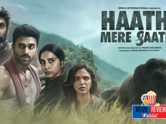 haathi mere saathi movie marathi review