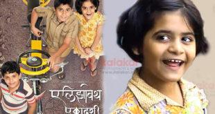 saili bhandarkavathekar elizabeth ekadashi movie