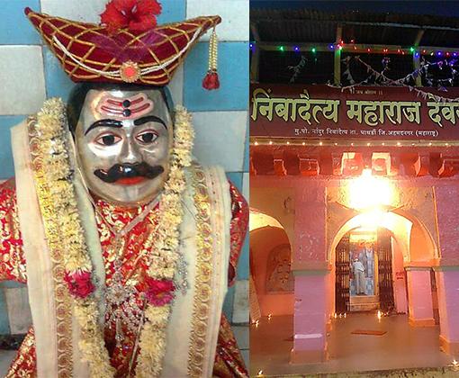 nimbadaitya maharaj devsthan daitya nandur pathardi