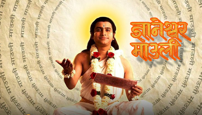 dnyaneshwar mauli new tv serial