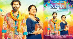 jayanti marathi movie release