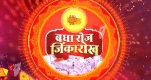watch daily win cash 2 crore